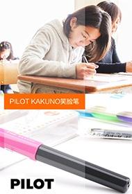 Pilot Kakuno